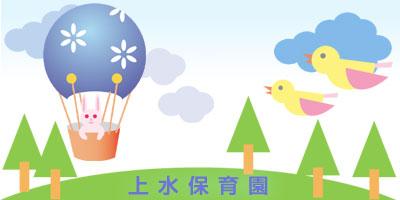 上水保育園イメージ